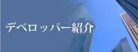 デベロッパー紹介